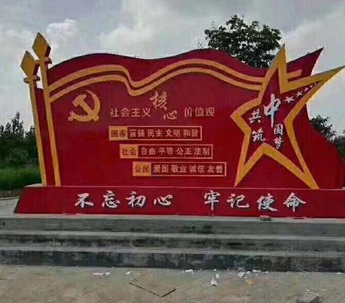 内蒙古党建宣传栏