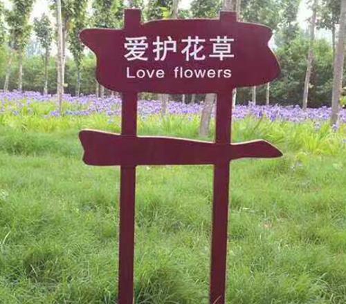保护花草标牌