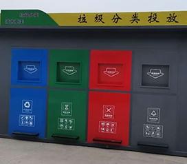 分类垃圾箱房