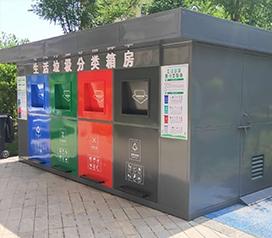 呼市生活垃圾分类箱房
